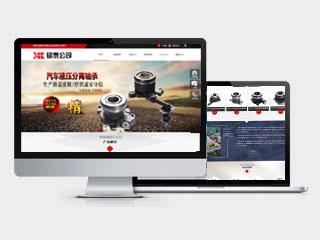 品牌展示型网站
